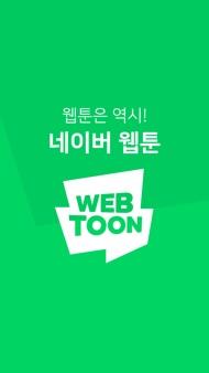 네이버 웹툰 - Naver Webtoon iphone images