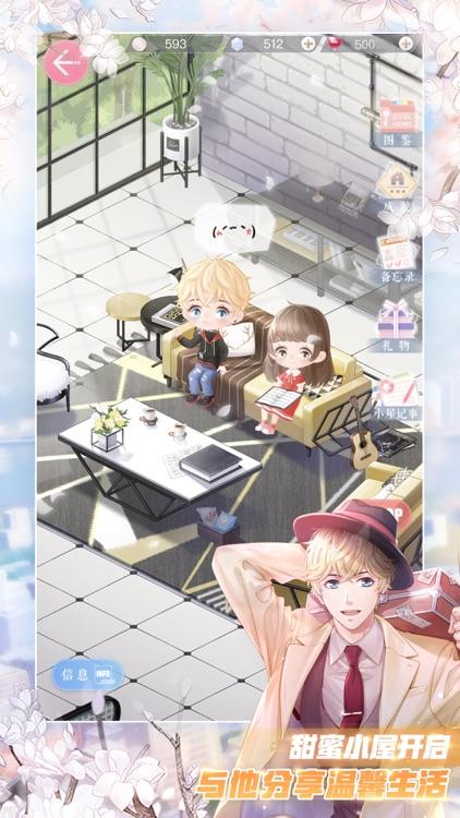 恋与制作人-坠月之宴 screenshot-5