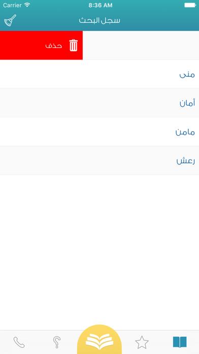 + معجم المعاني عربي عربيلقطة شاشة4