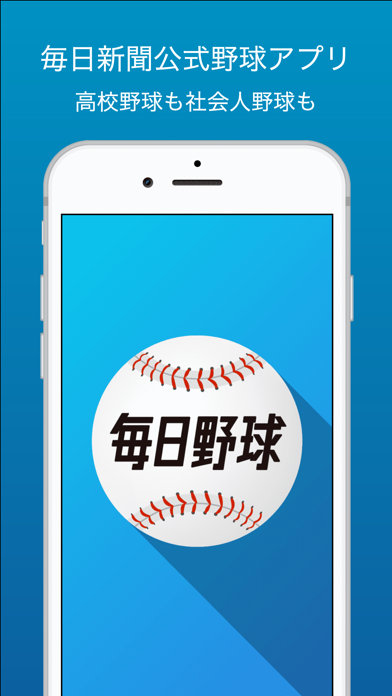 毎日野球のおすすめ画像1
