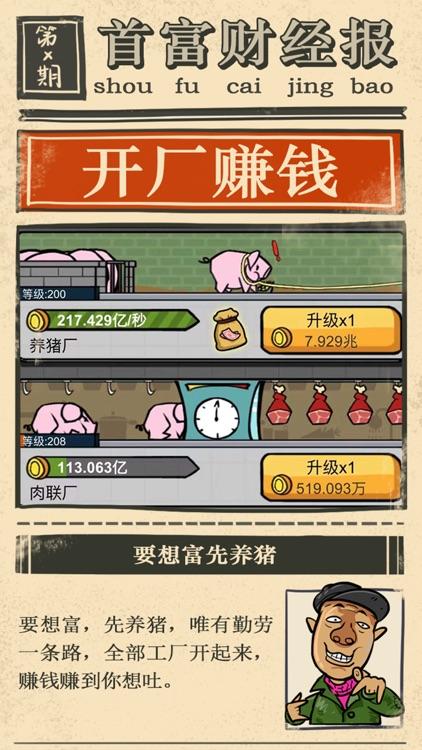 首富特烦恼 screenshot-4