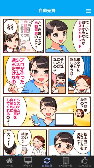 漫画でわかるFX入門のスクリーンショット4