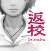 返校Detention
