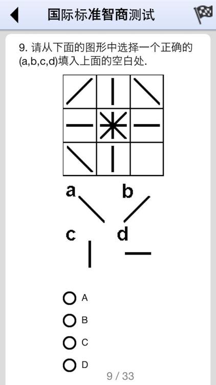 標準 iq 智商測試
