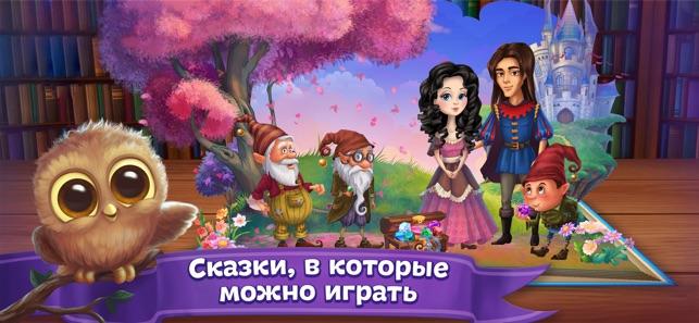 App Store чудо сказки и раскраски игры