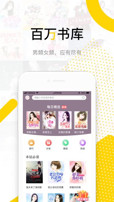傳奇書城--熱門網絡小說全本下載閱讀器 screenshot one