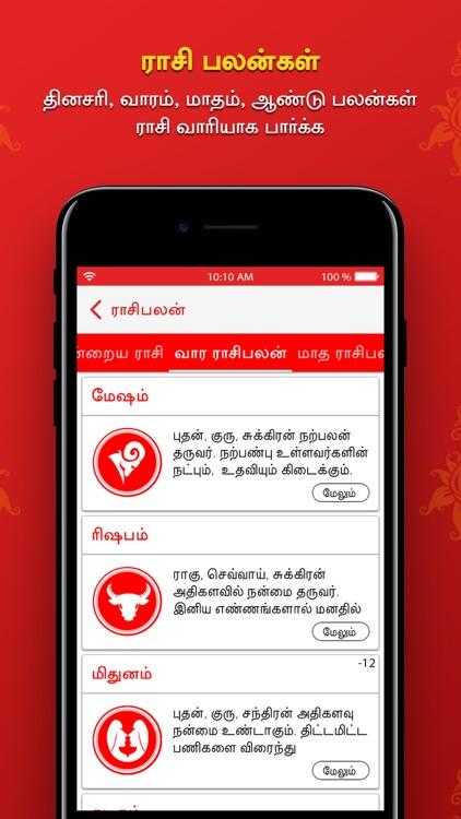 Dinamalar Calendar 2019 screenshot-3