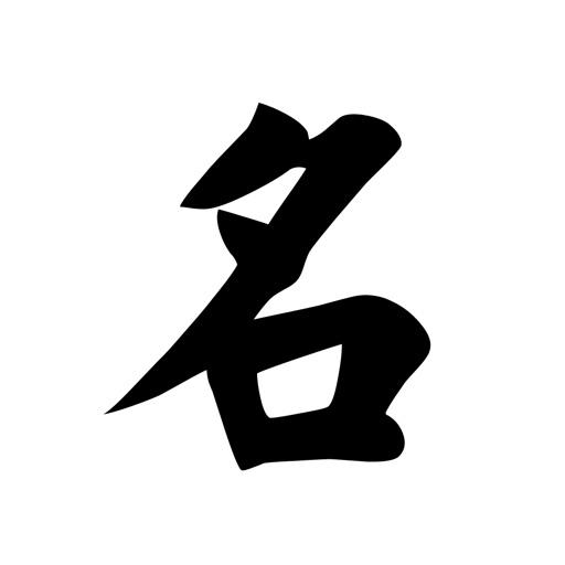 Rd Name - Chinese names