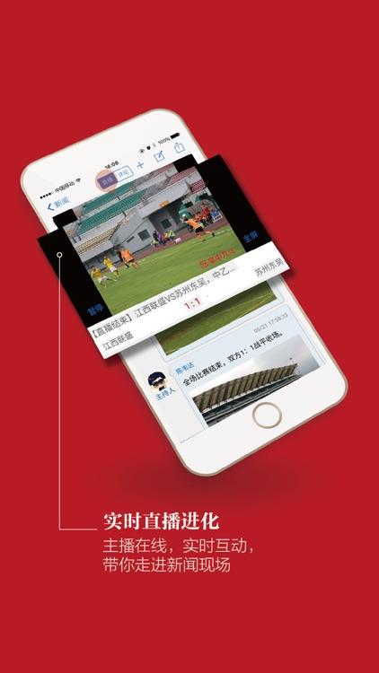 掌中九江 screenshot-3