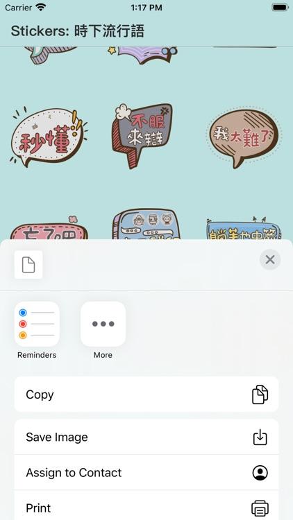 Stickers: 時下流行語
