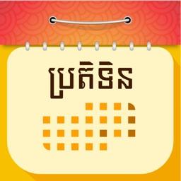 Khmer Smart Calendar