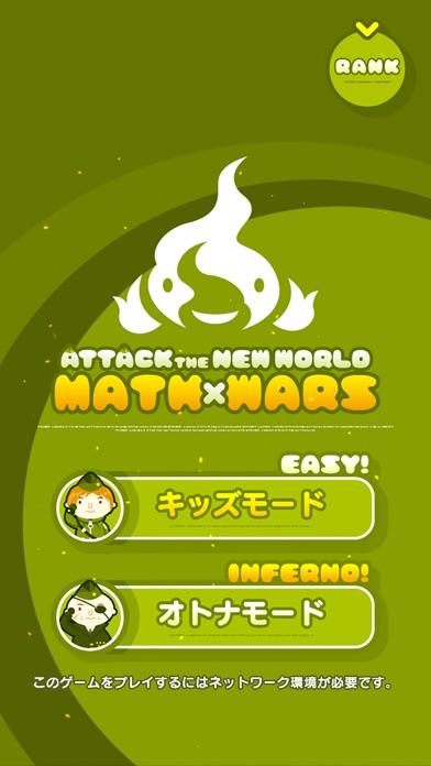 最新スマホゲームのMATH×WARSが配信開始!