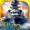 巔峰戰艦: 10V10海戰對決