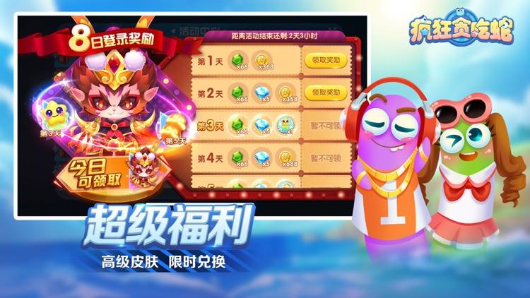 疯狂贪吃蛇-腾讯首款轻电竞手游 screenshot-7