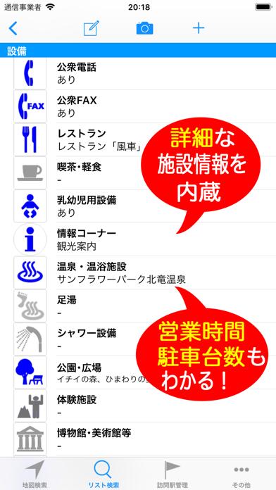 道の駅ナビ ScreenShot6