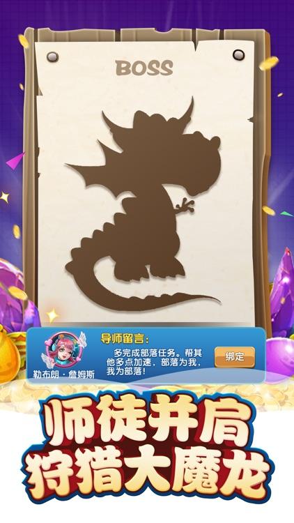 我的恐龙-周年庆 screenshot-3