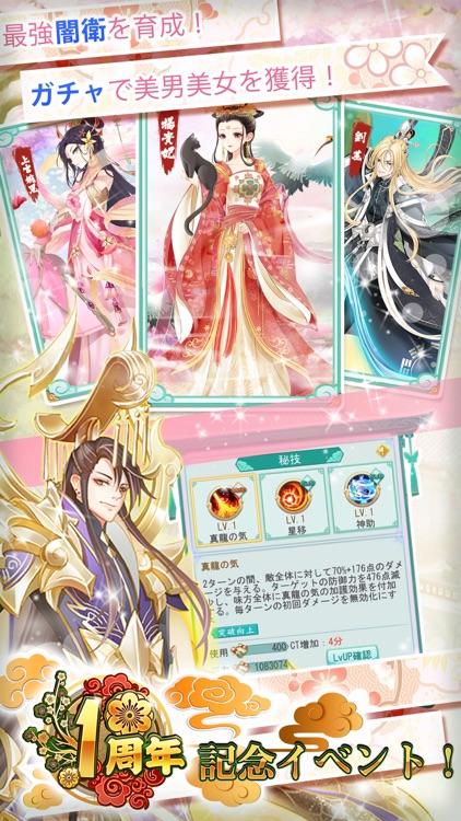 宮廷女官~最強悪女を育成~萌え×燃えの新感覚お着替え RPG screenshot-4