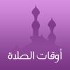 Prayer Times أوقات الصلاة - Mustafa Alsebea