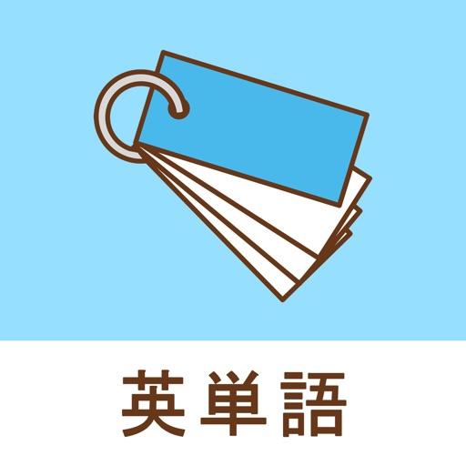 みんなの英単語帳 - 受験勉強の単語帳を作成しよう -