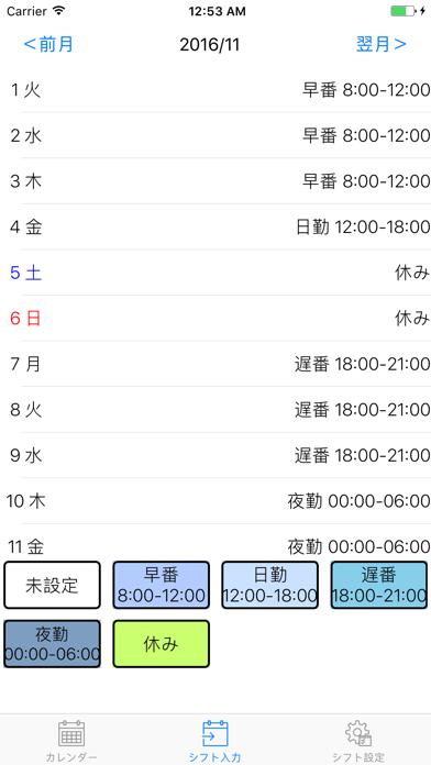 Simple Shift Calendarのスクリーンショット2