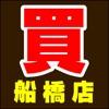 船橋鑑定団 千葉鑑定団船橋店