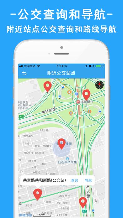 上海公交-智能公交导航定位软件 screenshot three