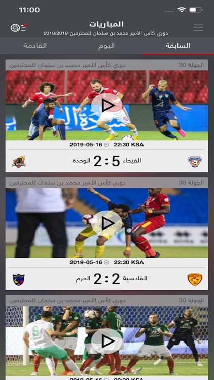 Dawri Plus - دوري بلس screenshot-5
