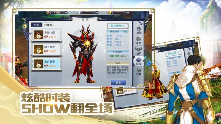 熱血萌俠:正邪之戰 screenshot-3