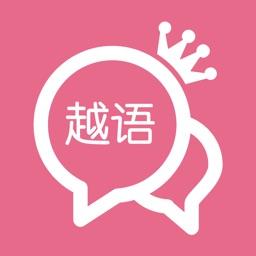 越南语日常问候语