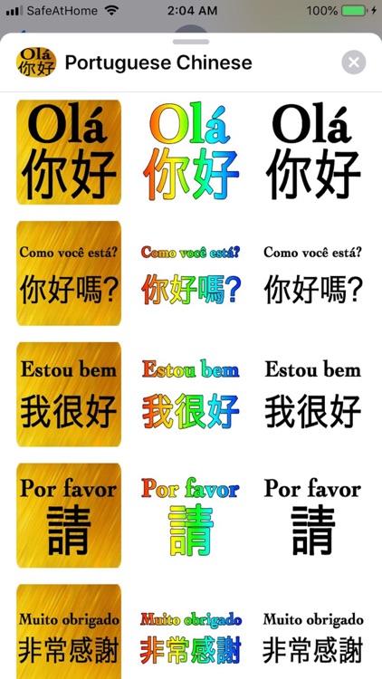 Portuguese Chinese screenshot-3