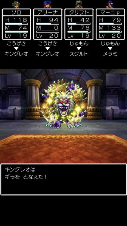 ドラゴンクエストIV 導かれし者たち screenshot-6
