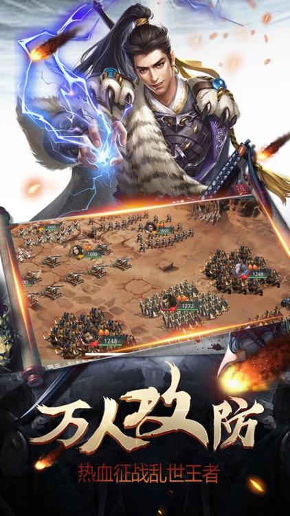 三国乱世英雄:三国策略挂机 回合制卡牌手游 screenshot-3