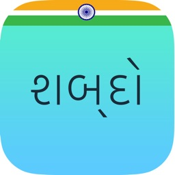 Shabdo - Gujarati Collection