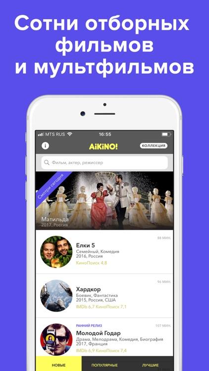 Фильмы Aikino! скачать оффлайн