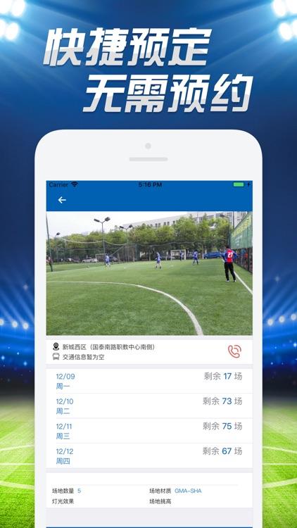 懂球帝-定场地找球友 screenshot-3