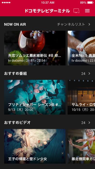 ターミナル ドコモ テレビ