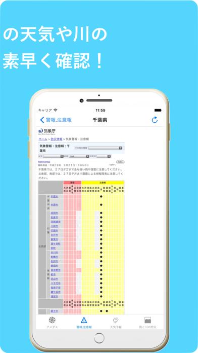 気象庁天気・川の防災情報 screenshot1