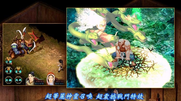 新仙劍奇俠傳(正版單機) screenshot-3