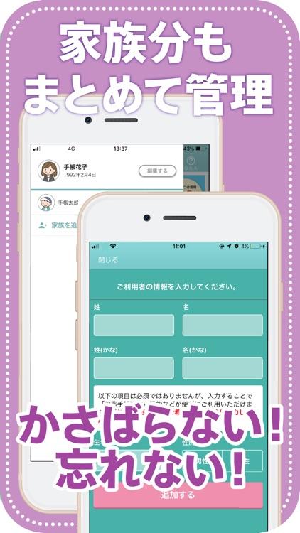 EPARKお薬手帳-予約もできる無料のお薬手帳アプリ screenshot-5