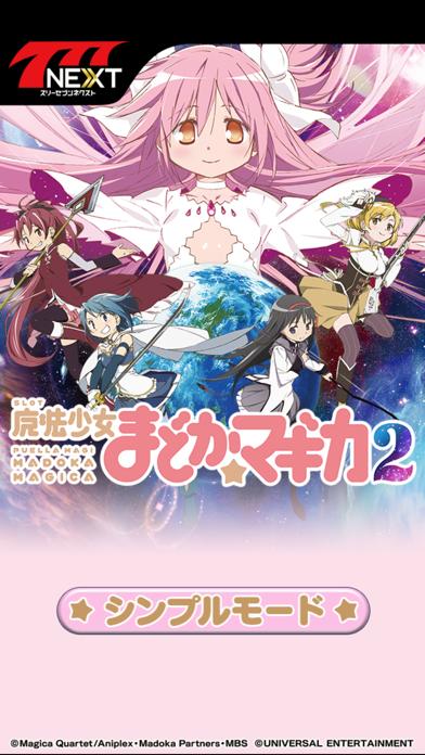 【777NEXT】SLOT魔法少女まどかマギカ2のスクリーンショット