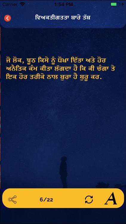Punjabi Facts & Punjabi Status screenshot-6