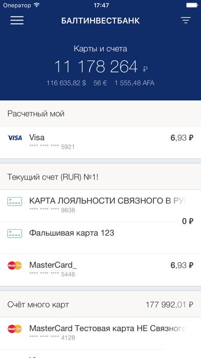 как узнать лицевой счет своей карты сбербанка через сбербанк онлайн