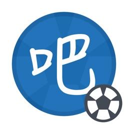 球吧-足球比分球迷分析推荐预测交流平台