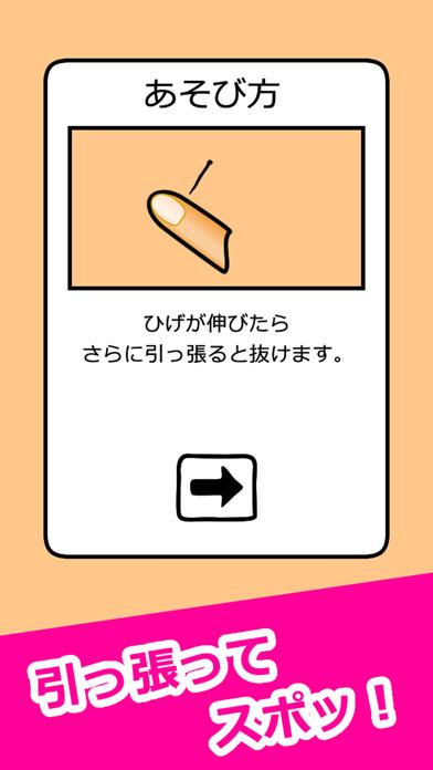 ひげ抜き スポッ ScreenShot3