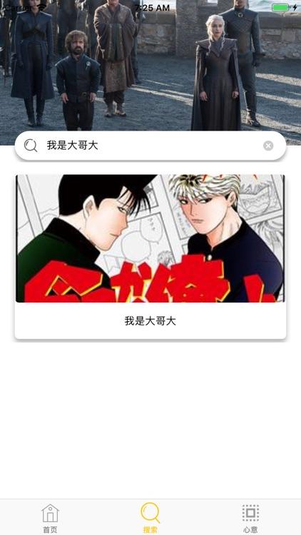 爱影视大全TV-高清影视播放器 screenshot-4