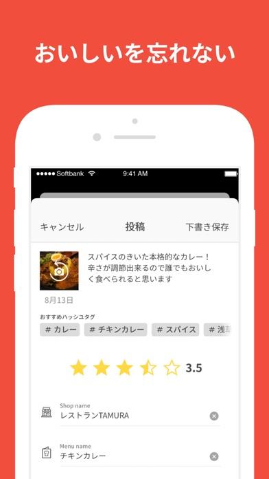 SARAH(サラ)一皿から探せるグルメコミュニティアプリのおすすめ画像4
