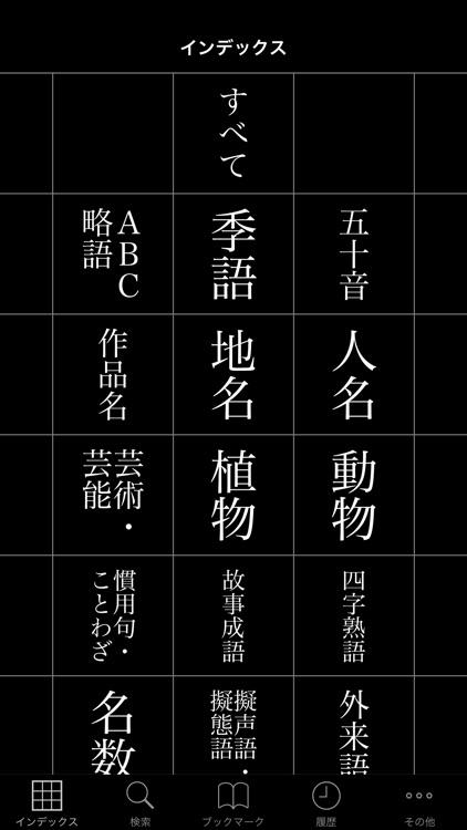 大辞林 screenshot-0
