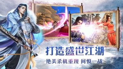 烈火如歌—全球华人第一恋爱武侠手游 screenshot 4