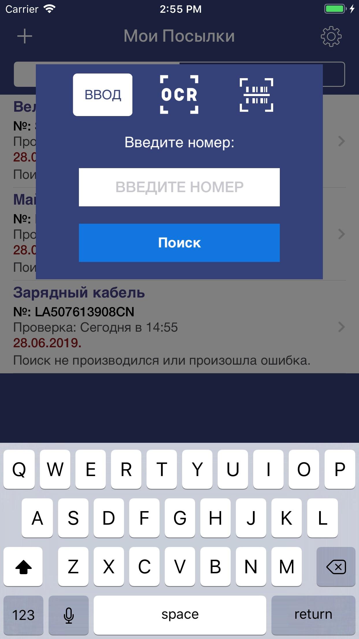 Мои посылки 'BY - Белпочта Screenshot