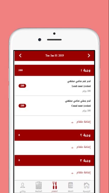 Egyfitness - أيجي فتنس screenshot-5